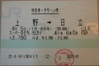 100805_08.jpg