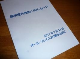110731_07.jpg