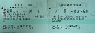 110819_09.jpg