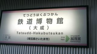 100124_03鉄道博物館駅