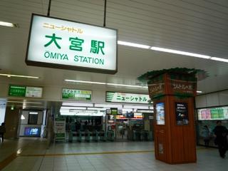 100124_01ニューシャトル大宮駅