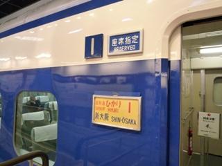 100124_29新幹線0系2