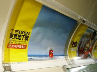 100124_32国電内広告2