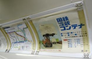 100124_31国電内広告1