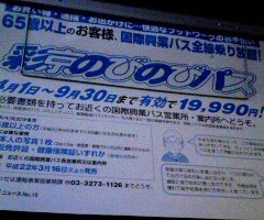 100302_01彩京のびのびパス
