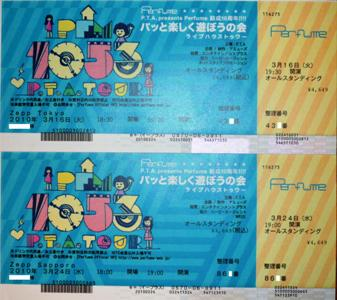 100315_01チケット