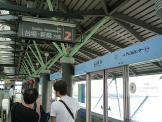 100315_15青海駅ホーム