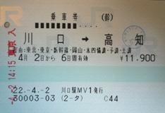 100402_01切符1