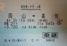 100402_03切符3
