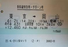 100402_02切符2