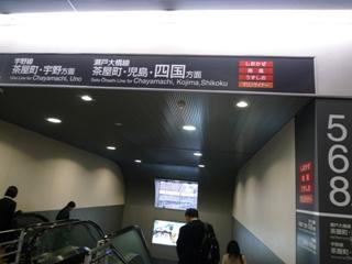 100402_09岡山駅3