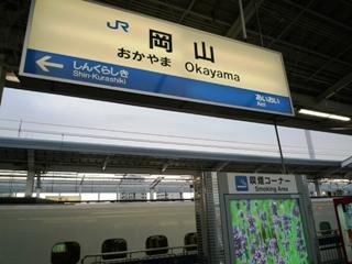 100402_07岡山駅1