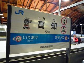 100402_16高知駅1