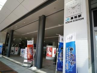 100403_04高知駅看板