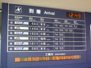 100403_08高知空港到着表示板