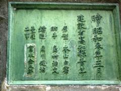 100404_05龍馬像銘板