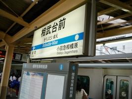 100522_01相武台前駅ホーム