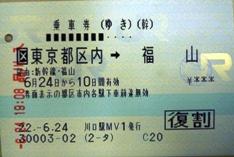 100624_06切符1