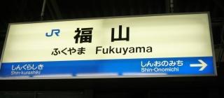 100624_08福山駅ホーム