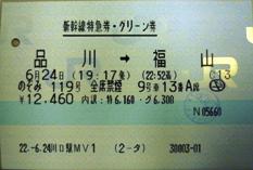 100624_07切符2