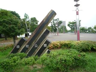 100625_40緑町公園2