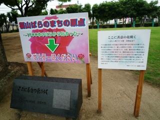 100625_36記念碑1