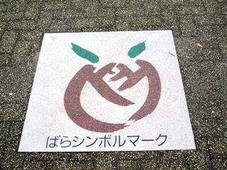 100625_44ばらシンボルマーク