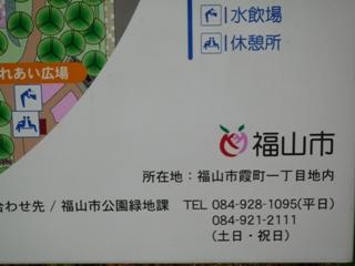 100625_50福山市