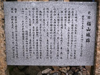 100625_58福山城説明板