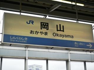 100626_06岡山駅2