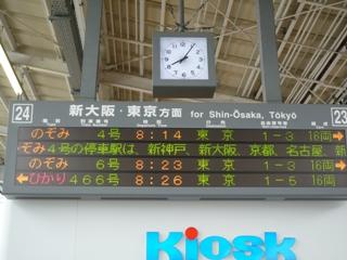 100626_05岡山駅1