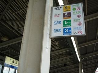100626_02福山駅ホーム
