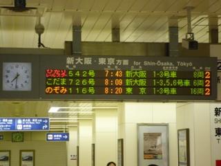 100626_01福山駅改札
