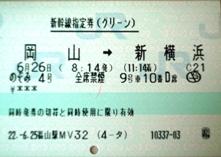 100626_10切符4