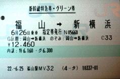 100626_08切符2