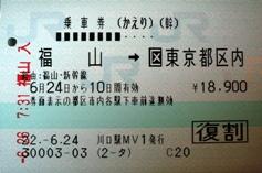 100626_07切符1