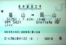 100626_09切符3