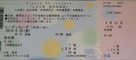 100625_73チケット