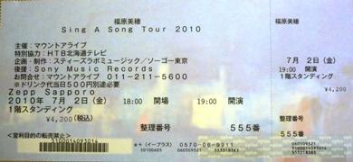 100702_09チケット