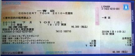100710_01チケット