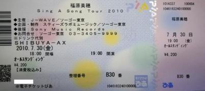 100730_01チケット