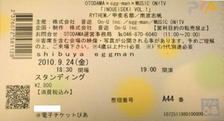 100924_01チケット
