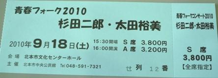 100918_05チケット