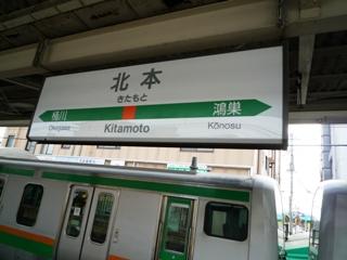 100918_01北本駅ホーム