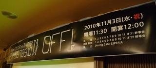 101103_19昼オフ横断幕