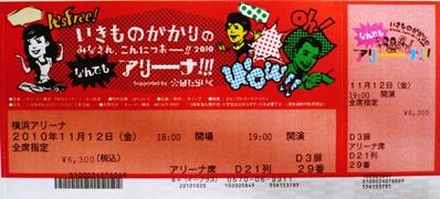 101112_01チケット