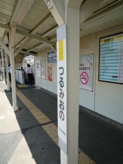 100803_05鶴見小野駅ホーム2