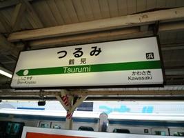 100803_01鶴見駅