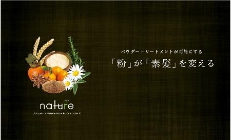 natureMainImg.jpg