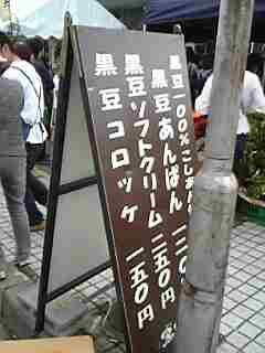 2005篠山看板
